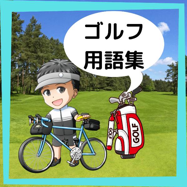 あまがみブログのゴルフ用品カテゴリです。