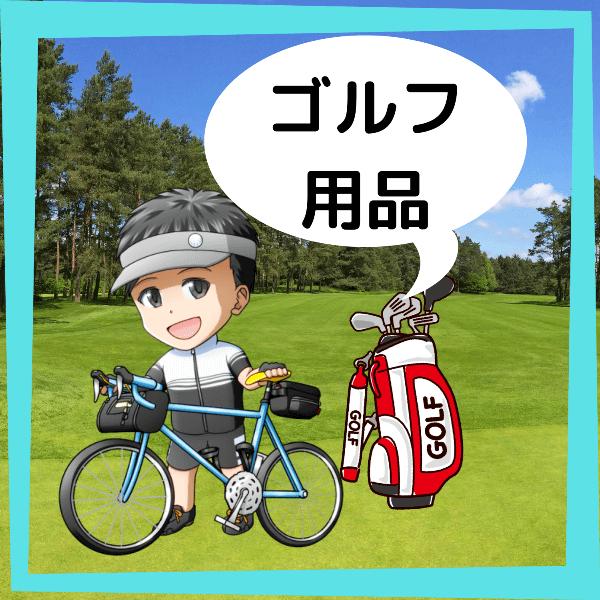 あまがみブログのゴルフ用品カテゴリ