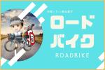 あまがみブログの自転車カテゴリです。