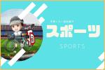 あまがみブログのスポーツカテゴリです。