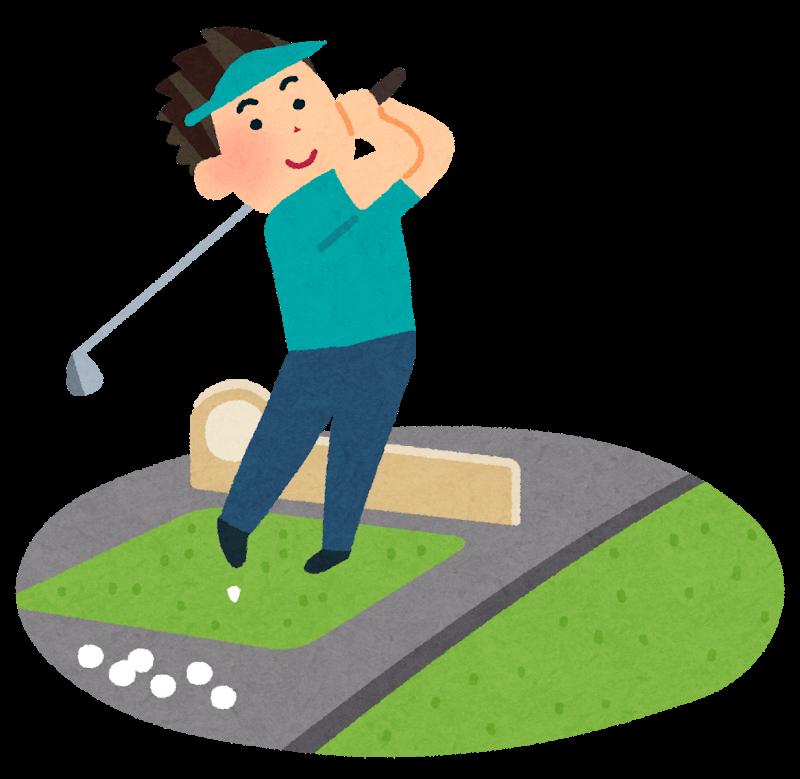 ゴルフレッスン・環境